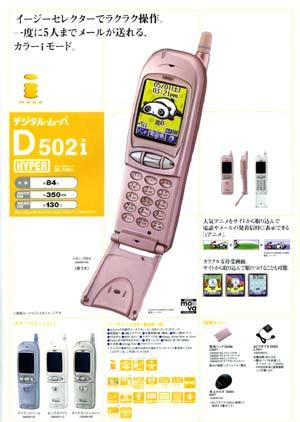 D502i.jpg