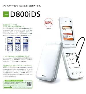 D800iDS.jpg