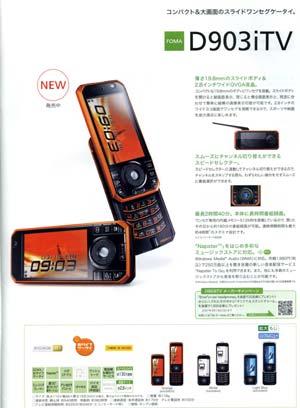D903iTV.jpg