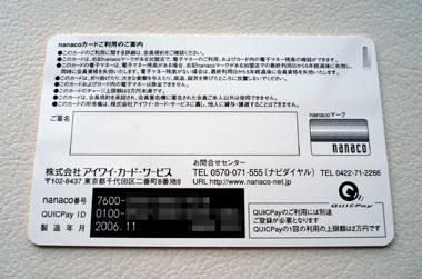 nanaco2.jpg
