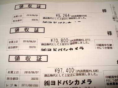 yodobashi.jpg